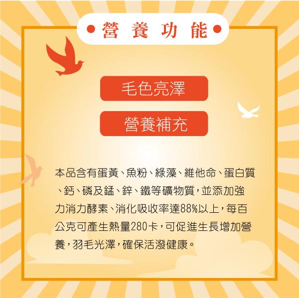 華美鳥飼料可讓您的愛鳥羽毛光澤,確保活潑健康│全球寵物鳥用品製造專家