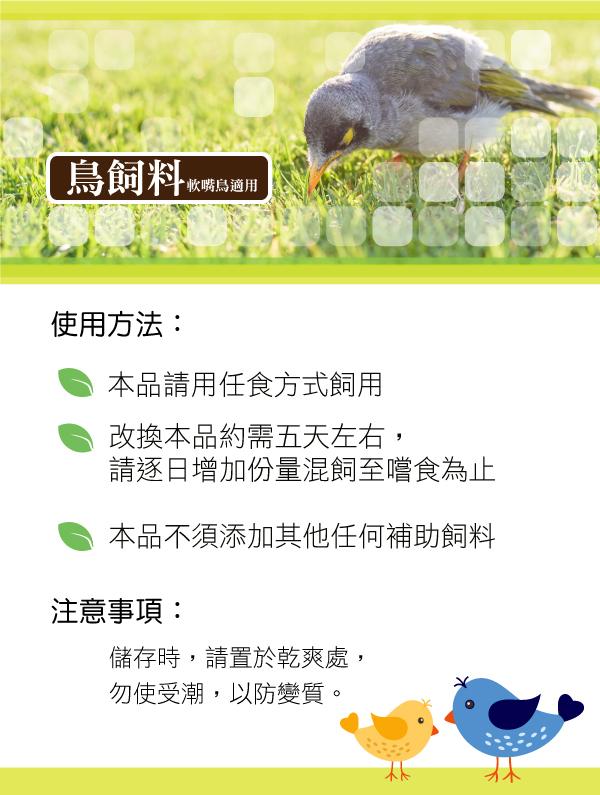 正確的食用方法跟保存方法可以讓飼料食用的更久│全球寵物鳥用品製造專家