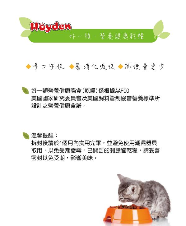 易消化吸收,百分百營養均衡│全球寵物-好一頓貓乾糧