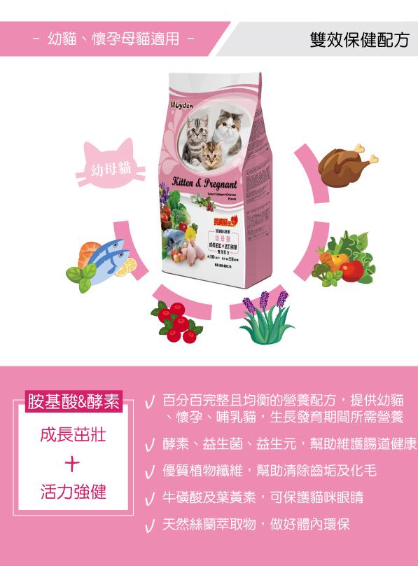 幼貓及懷孕母貓適用,蔬果膳食纖維照顧愛貓的泌尿道及毛髮健康│全球寵物-好一頓貓乾