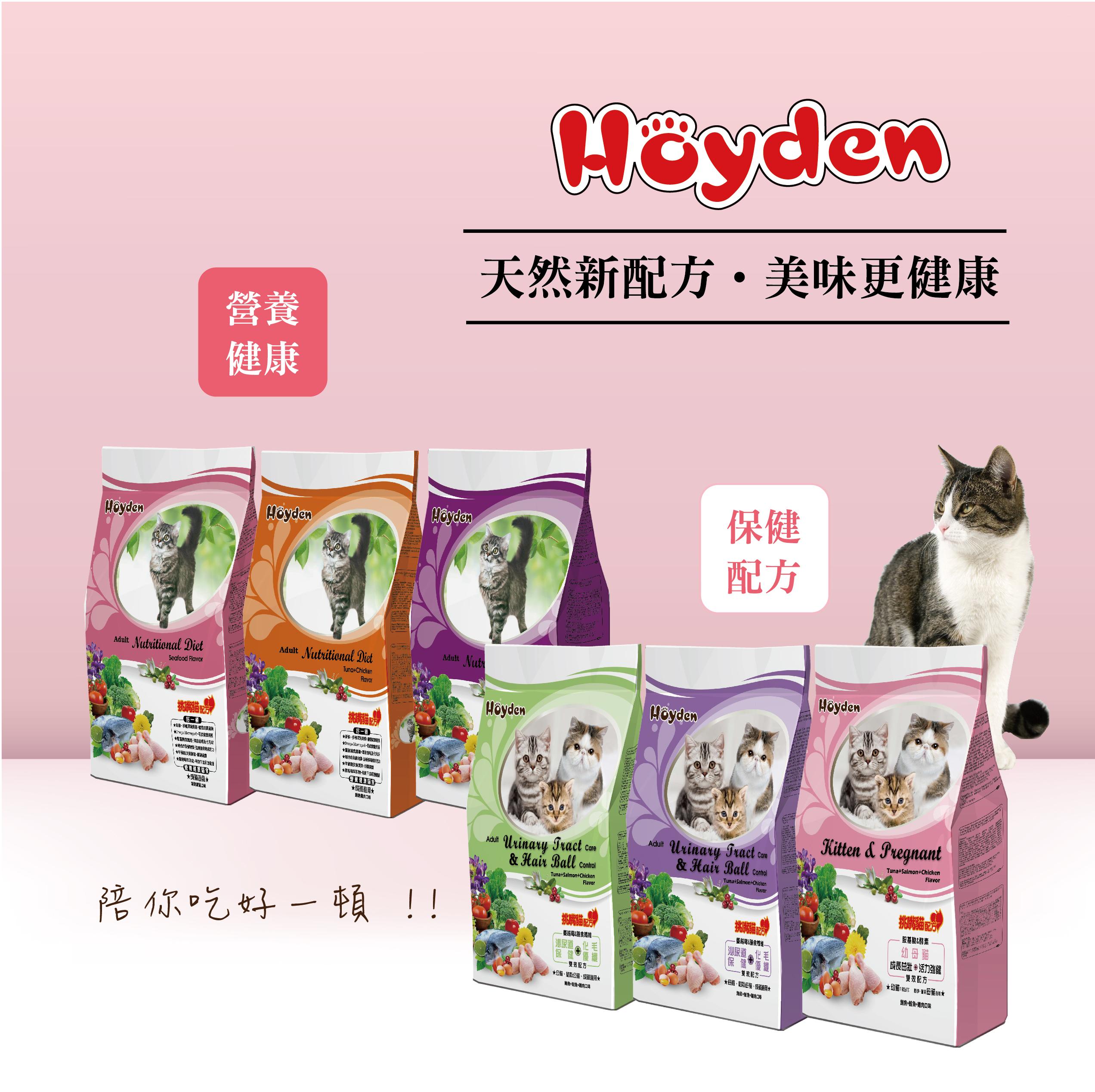 天然新配方,美味更健康│全球寵物-好一頓貓乾糧