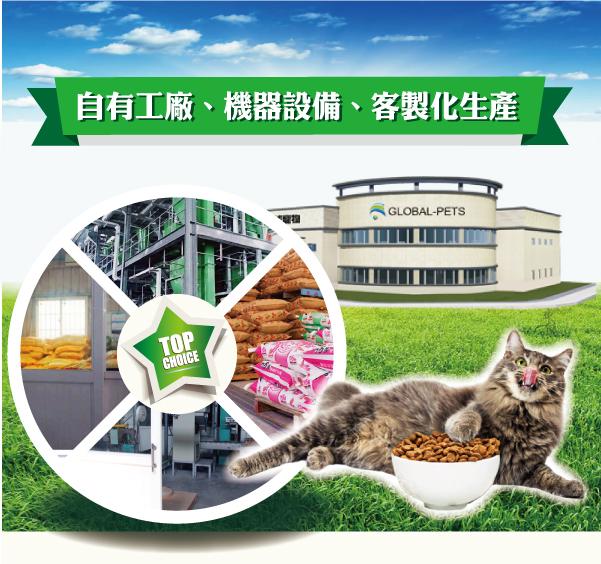 客製化生產,滿足您的所有需求│全球寵物-戀戀貓乾糧