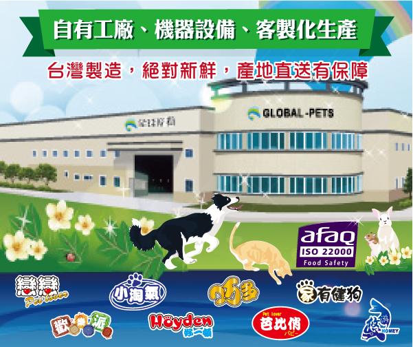 客製化生產,滿足您的所有需求│全球寵物-小淘氣貓乾糧