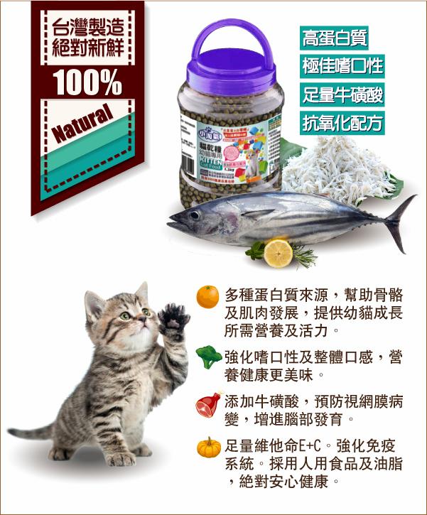 專為挑嘴幼貓設計的飼料,新鮮食材台灣製造,產地直送有保障│全球寵物-小淘氣貓乾糧