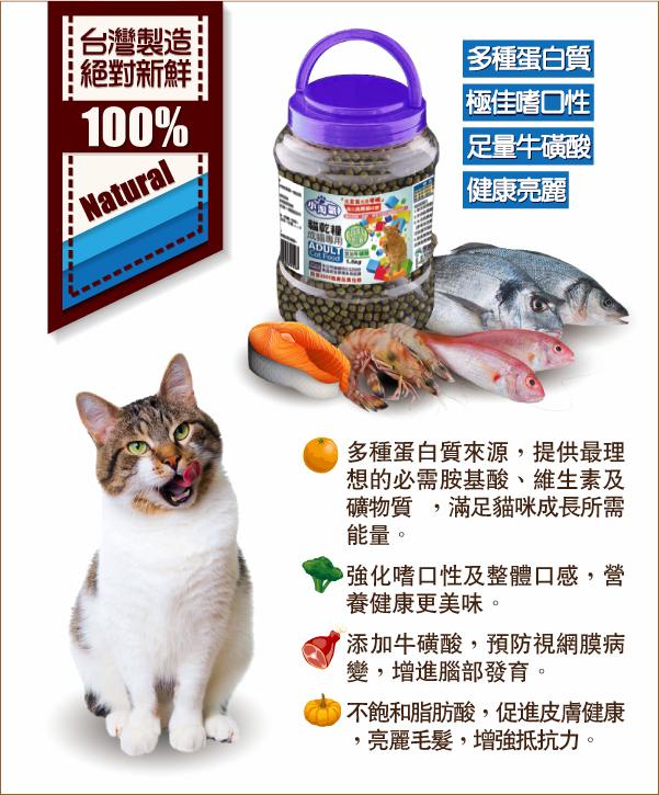 專為挑嘴成貓設計的飼料,新鮮食材台灣製造,產地直送有保障│全球寵物-小淘氣貓乾糧
