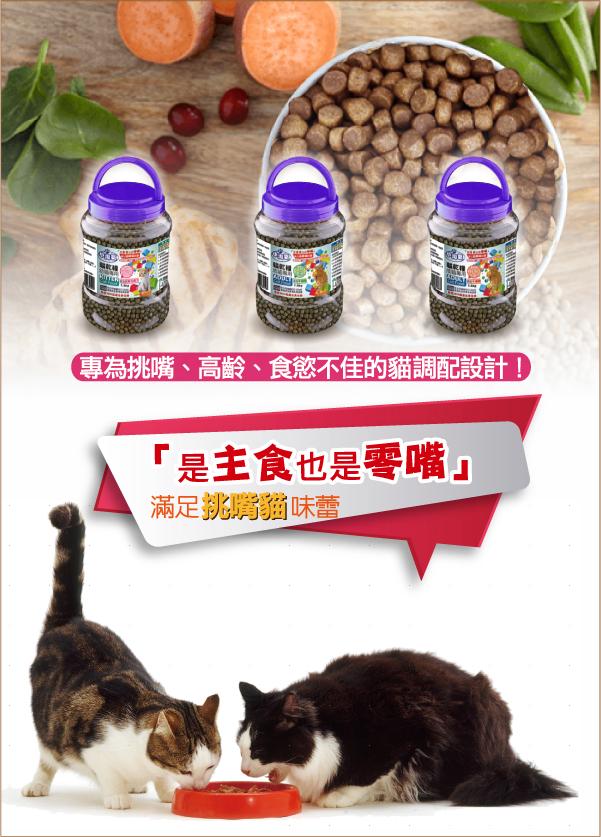 專為挑嘴、高齡、食慾不家的貓咪設計,是主食也是零嘴,滿足挑嘴貓的味蕾│全球寵物-小淘氣貓乾糧
