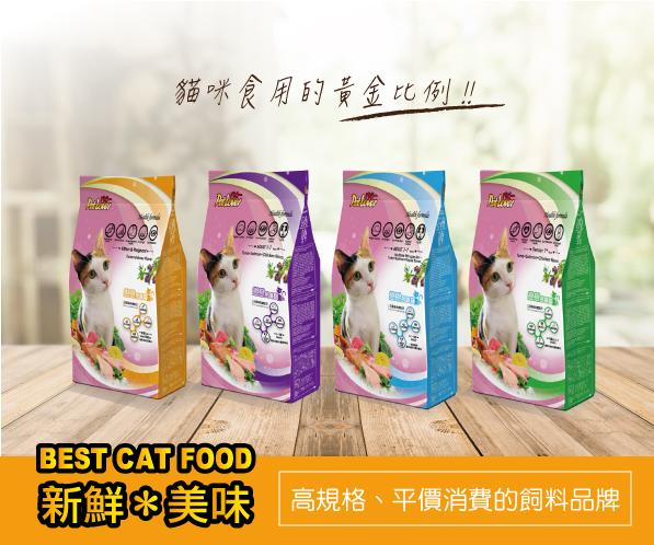 貓咪食用的黃金比利│全球寵物小貓飼料及乾糧