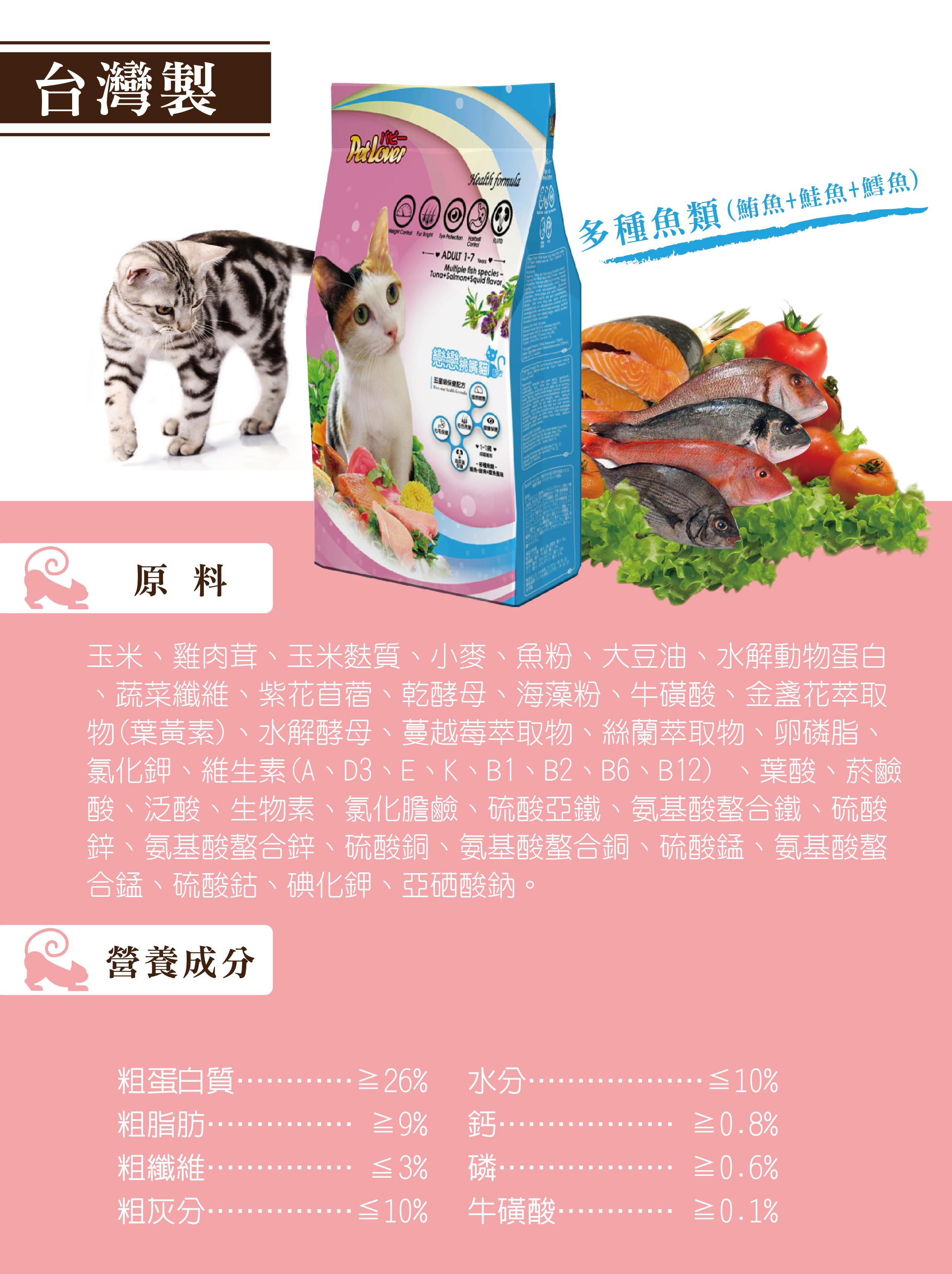 喵星人的健康由我們把關│全球寵物小貓飼料及乾糧