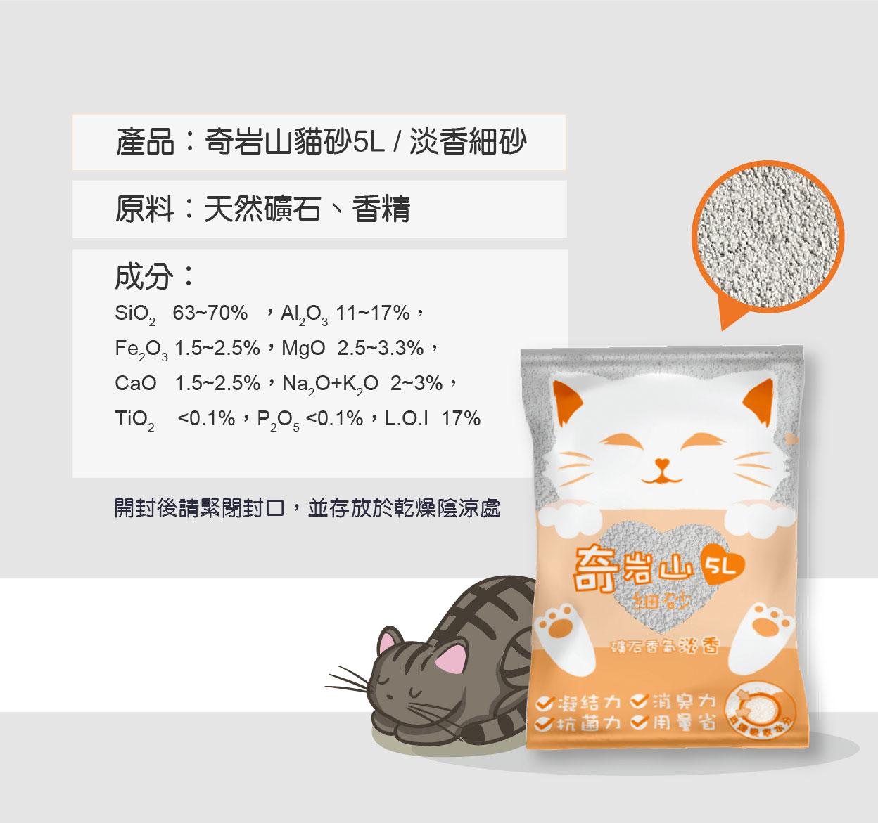 由天然礦石製成,抗菌且用量省,是寵愛貓咪的最佳選擇│全球寵物奇岩山淡香貓砂系列