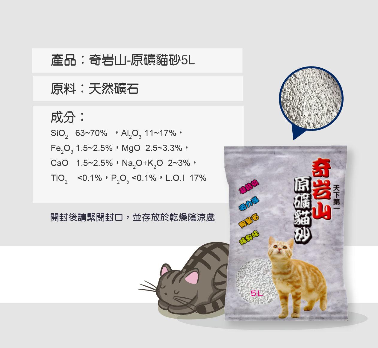 由天然礦石製成,抗菌且用量省,是寵愛貓咪的最佳選擇│全球寵物奇岩山貓砂系列