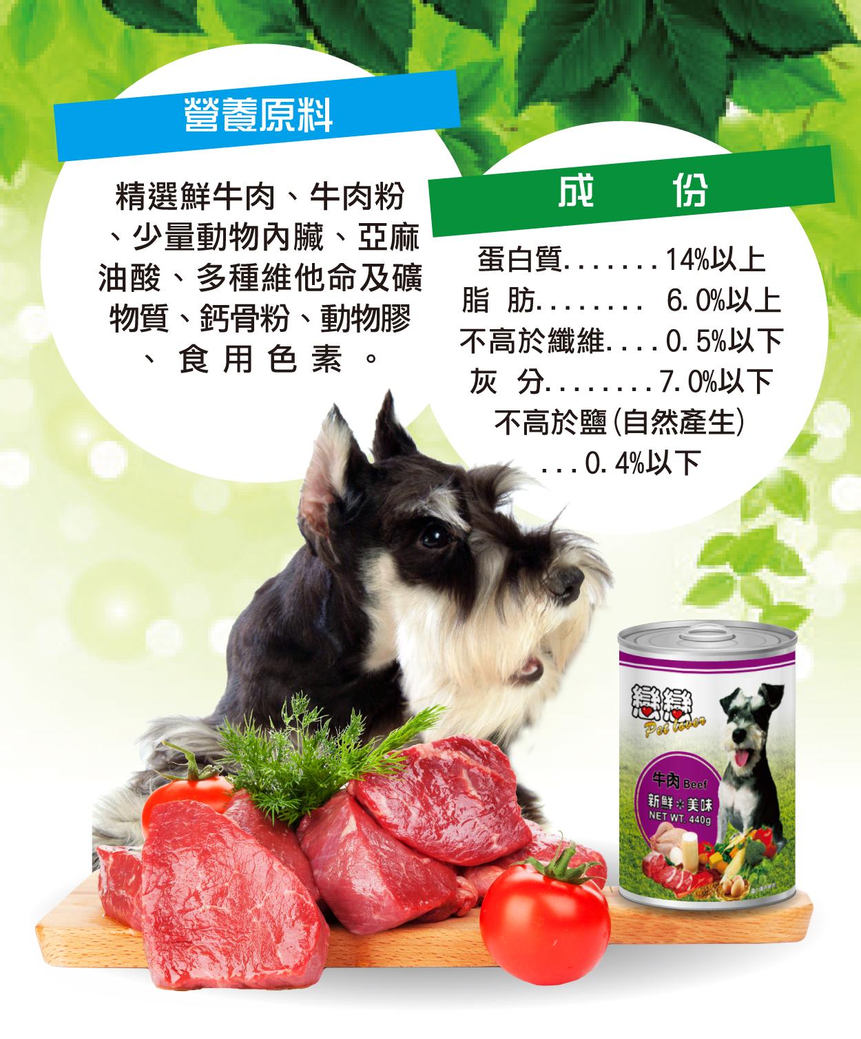 戀戀狗罐頭嚴選天然食材,提供多種維他命及礦物質,能增進狗狗身體機能│全球寵物-戀戀狗罐頭