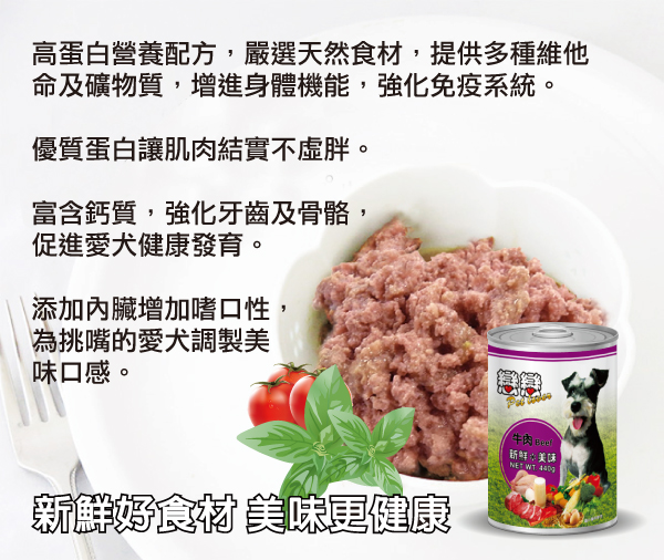 添加內臟增加嗜口性,為愛犬調配美味口感│全球寵物-戀戀狗罐頭