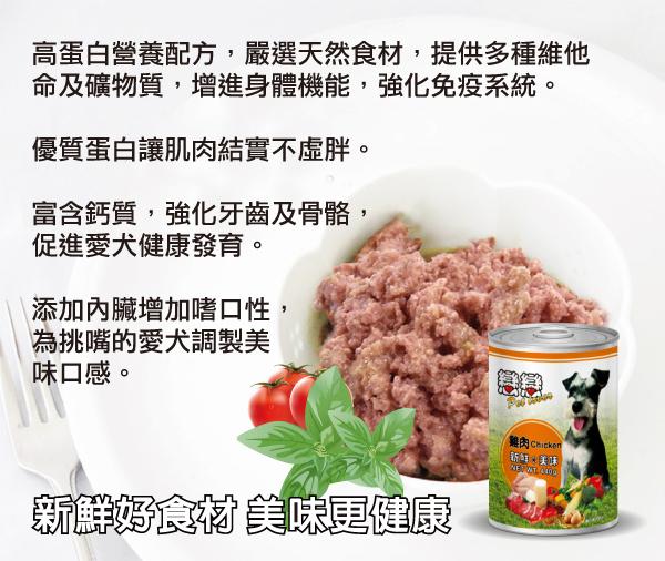 多種維他命及礦物質,增進身體機能 - 全球寵物提供您多種狗罐頭品牌選擇