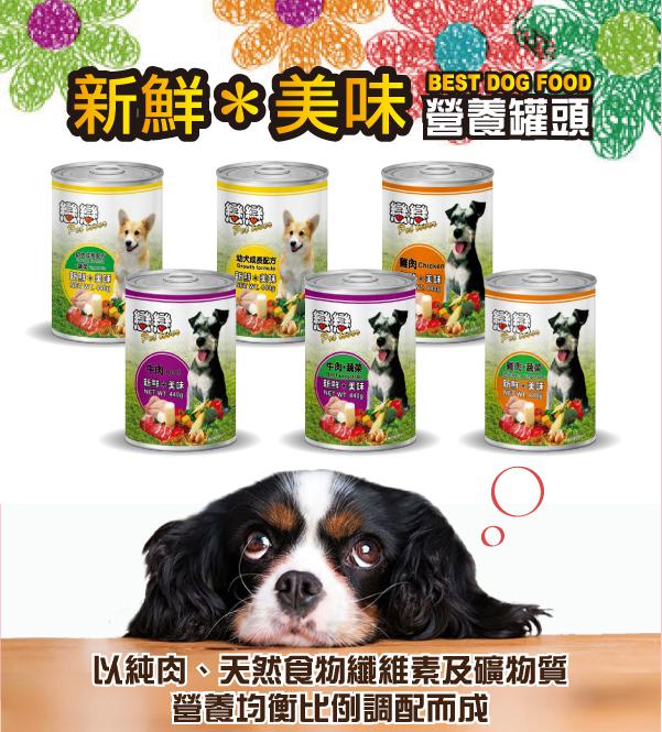戀戀狗罐頭內富含鈣質,強化牙齒及骨骼,促進狗狗健康發育,含有豐富的肉類蛋  白質的美味食譜