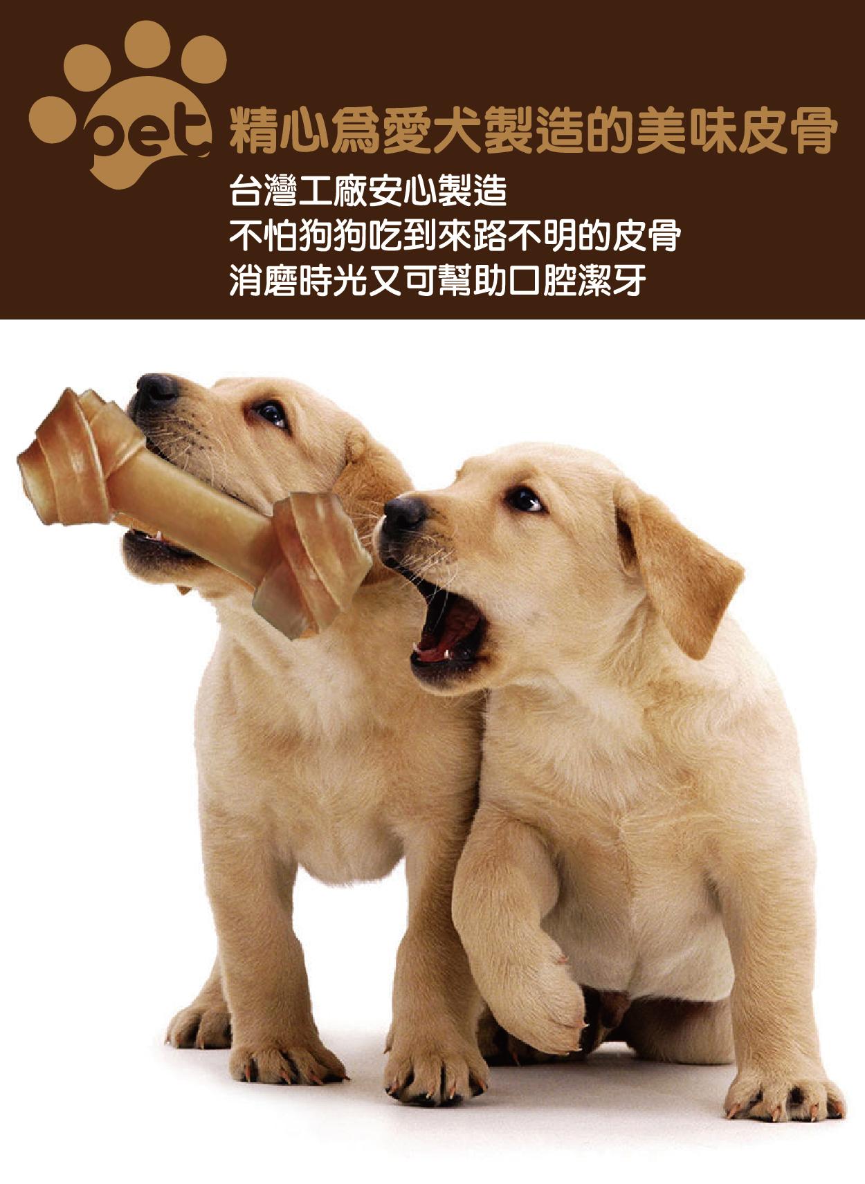 精心為愛犬製造的美味潔牙骨丨全球寵物幫助毛小孩牙齒的健康與發育
