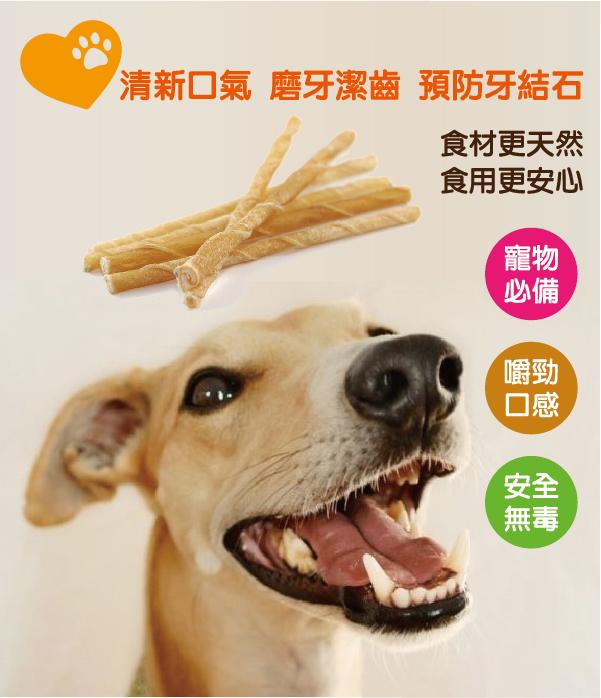 給您的愛犬清新口氣、磨牙潔齒且可預防牙結石丨全球寵物幫助毛小孩牙齒的健康與發育