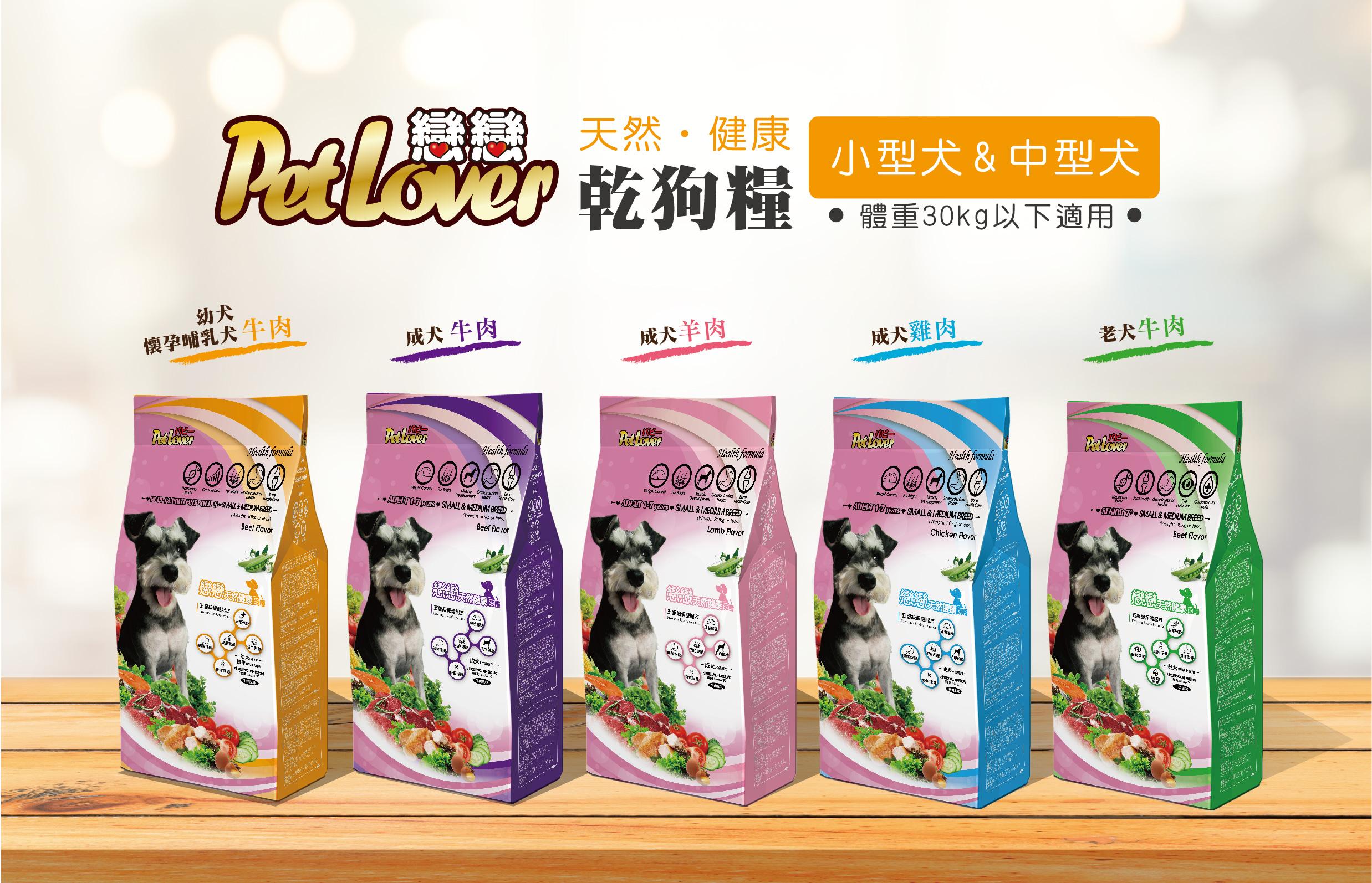 天然、健康,小型犬&中型犬的最佳選擇│全球寵物-戀戀乾狗糧