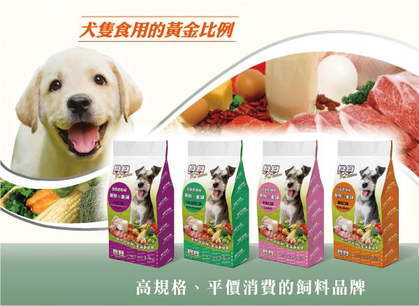 犬隻食用的黃金比例│全球寵物-戀戀乾狗糧