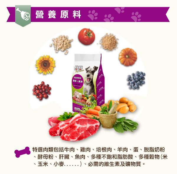 嚴選天然食材,新鮮美味更健康│全球寵物-戀戀乾狗糧