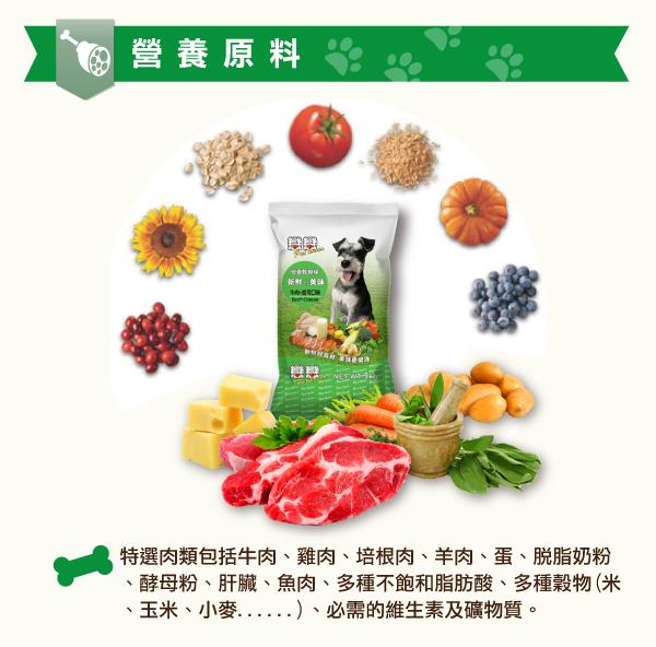 營養美味,提供狗狗必需的維生素及礦物質│全球寵物-戀戀乾狗糧