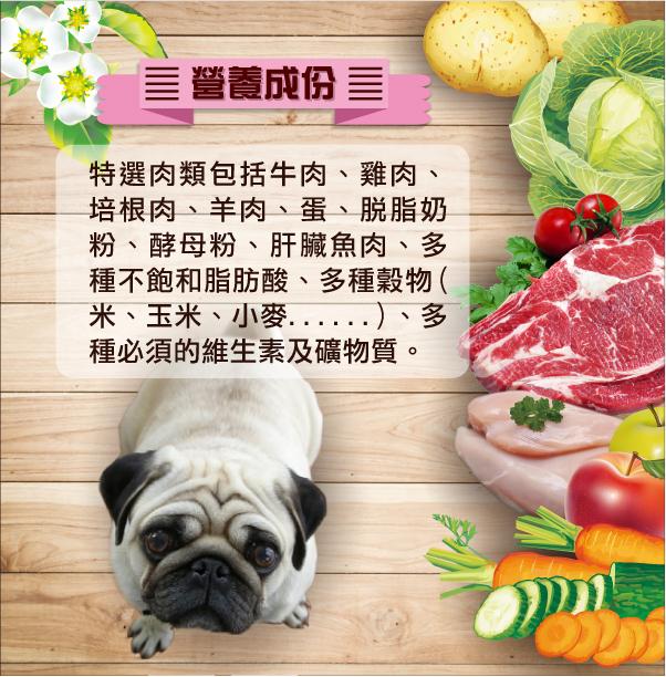 每款配方皆由寵物營養師嚴審,讓狗狗保持最健康的狀態│全球寵物-小淘氣狗乾糧