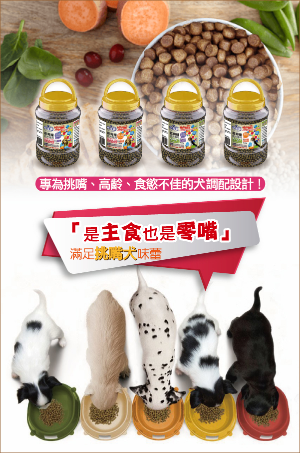 專為挑嘴、高齡、食欲不佳的狗狗設計,滿足挑嘴犬味蕾│全球寵物-小淘氣狗乾糧