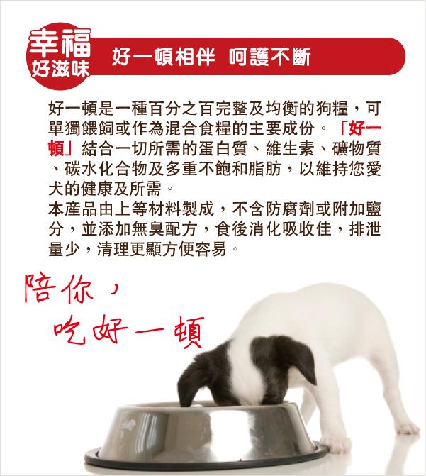 由上等材料製成,食後消化吸收加,排泄量少容易清理│全球寵物-好一頓乾狗糧