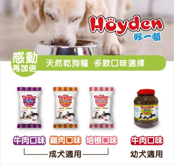 多種口味,增進愛犬食欲的同時達到營養均衡的狀況│全球寵物-好一頓乾狗糧
