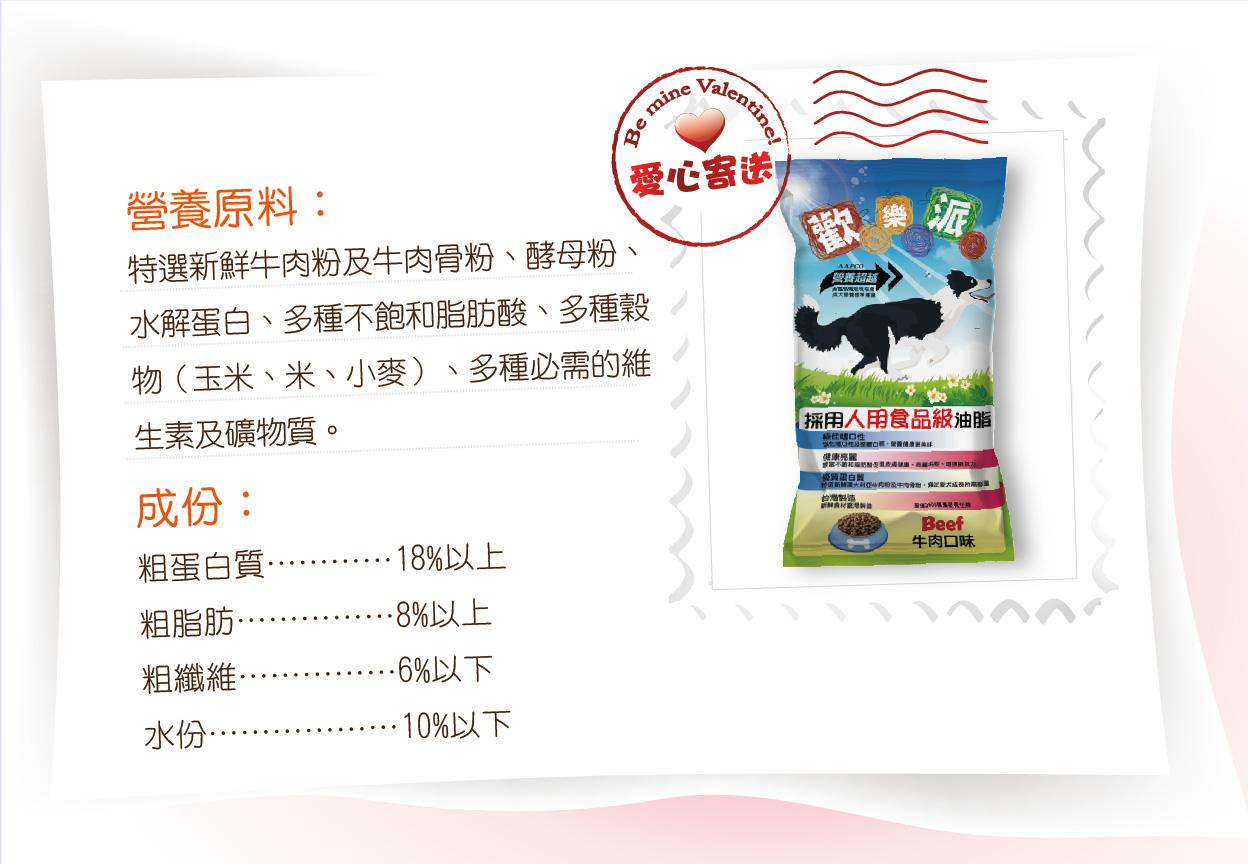 每款配方皆由寵物營養師嚴審,為愛犬提供均衡的能量來源│全球寵物-歡樂派乾狗糧