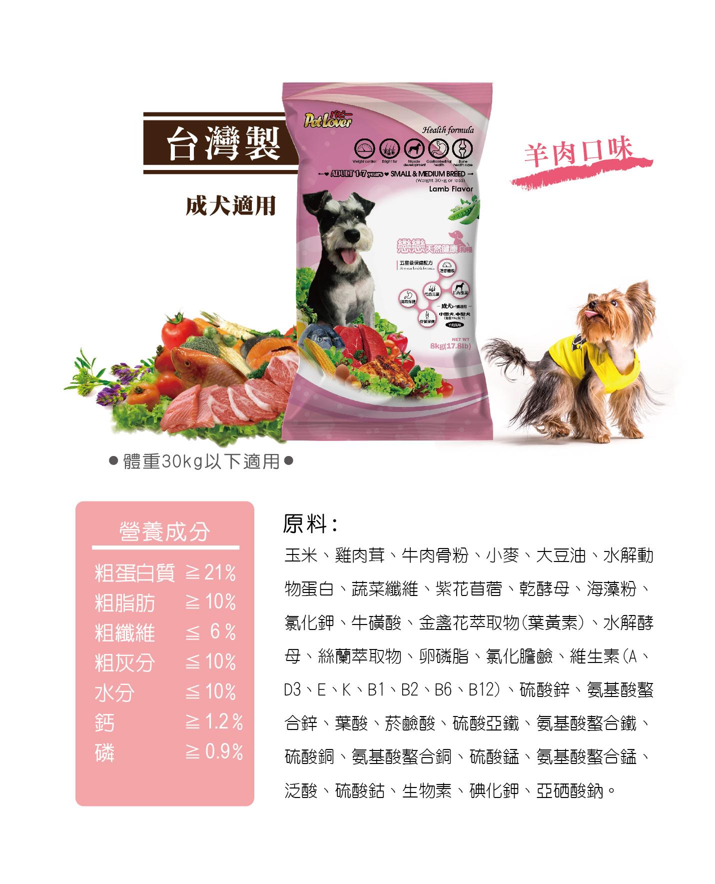 羊肉口味狗飼料,適合中型成犬 | 全球寵物