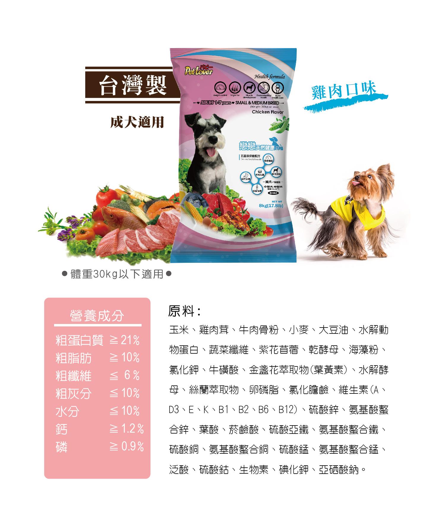 雞肉口味狗飼料,適合中型成犬 | 全球寵物