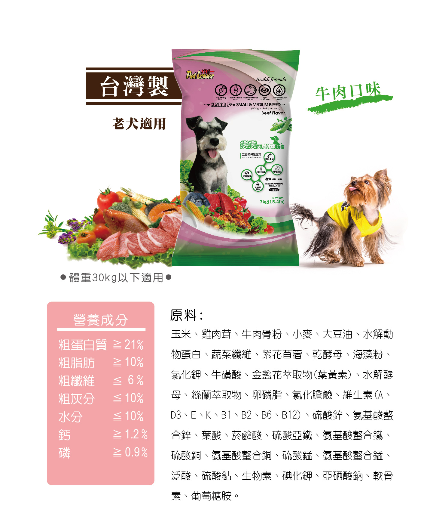 牛肉口味狗飼料,適合7歲以上老犬 | 全球寵物