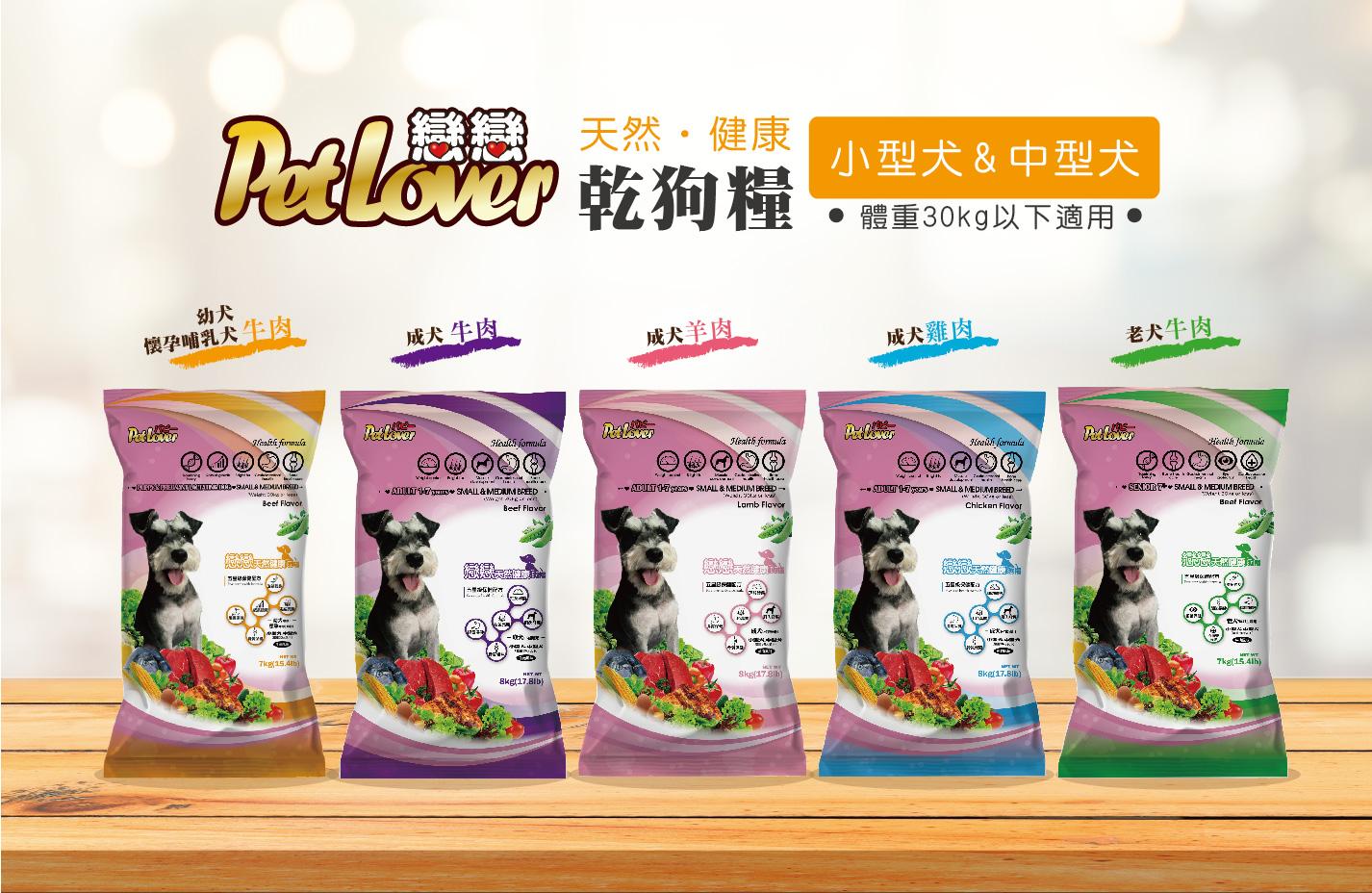 天然健康的狗狗乾糧,中型犬&小型犬適用 | 全球寵物