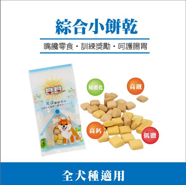 全犬種皆可食用,維持愛犬營養均衡丨戀戀寵物餅乾零食-全球寵物