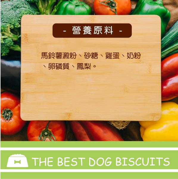 元氣滿滿,提供完整均衡的營養,幫助愛犬成長丨戀戀寵物餅乾零食-全球寵物