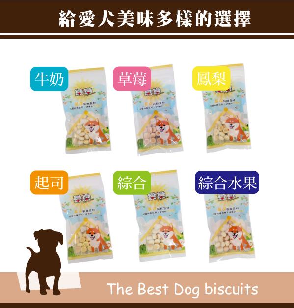 多種口味可以挑選,帶給寵物意想不到的健康益處丨戀戀寵物餅乾零食-全球寵物