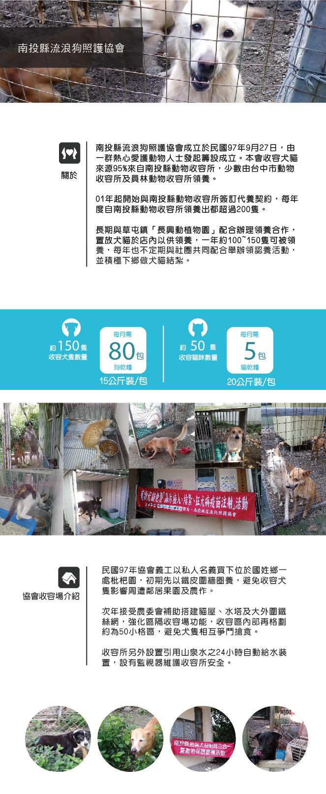 南投縣流浪狗照護協會-流浪狗的安心居所│全球寵物-歡樂派乾狗糧指定捐贈