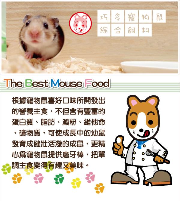 根據寵物鼠喜好開發出的飼料,含有豐富營養讓您的小動物健壯活潑│全球寵物提供各式種類的寵物鼠飼料