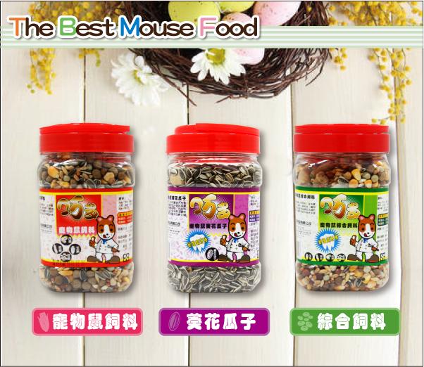 3種口味供選擇,找出最適合您家小動物的飼料│全球寵物提供各式種類的寵物鼠飼料