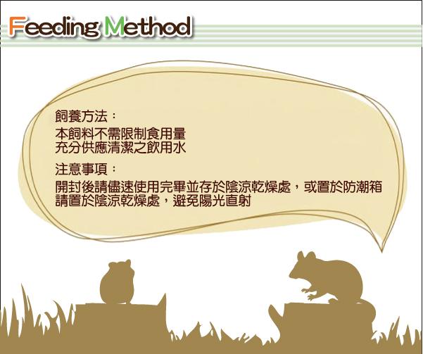 正確的食用方法跟保存方法可以讓飼料食用的更久│全球寵物提供各式種類的寵物鼠飼料