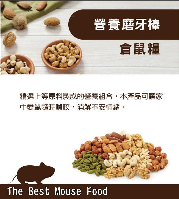 戀戀寵物鼠飼料適用於各種寵物鼠,讓您的小動物活潑健康│全球寵物鼠飼料專業製造