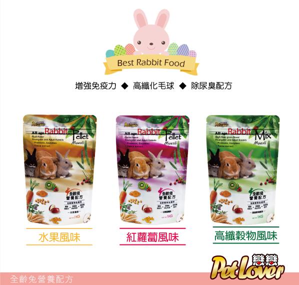 3種口味供選擇,找出最適合您家兔兔的飼料│全球寵物兔子飼料推薦