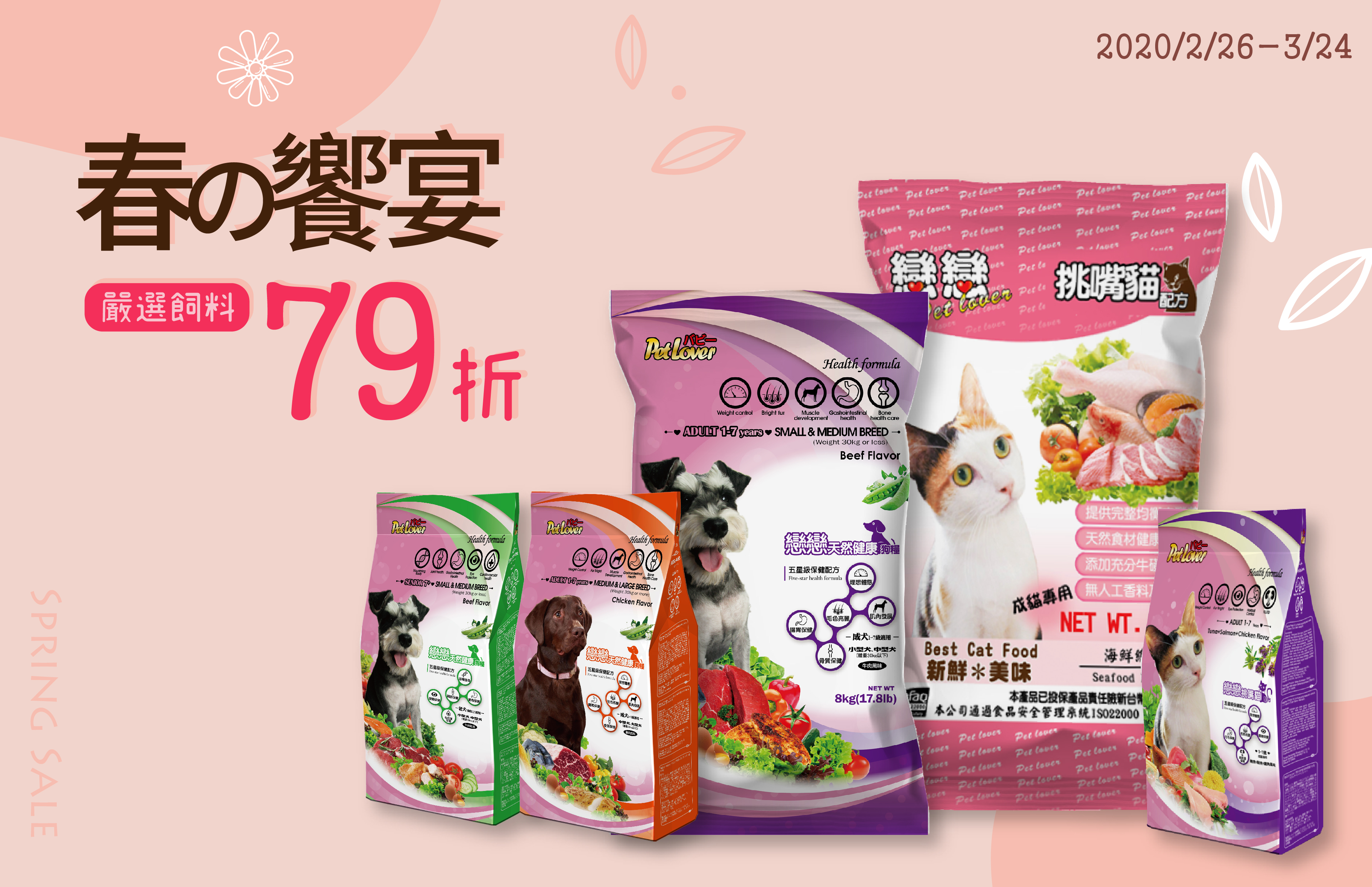 寵物飼料促銷~春之嚴選貓&狗飼料 限時特價79折 消費滿額送寵物電熱毯