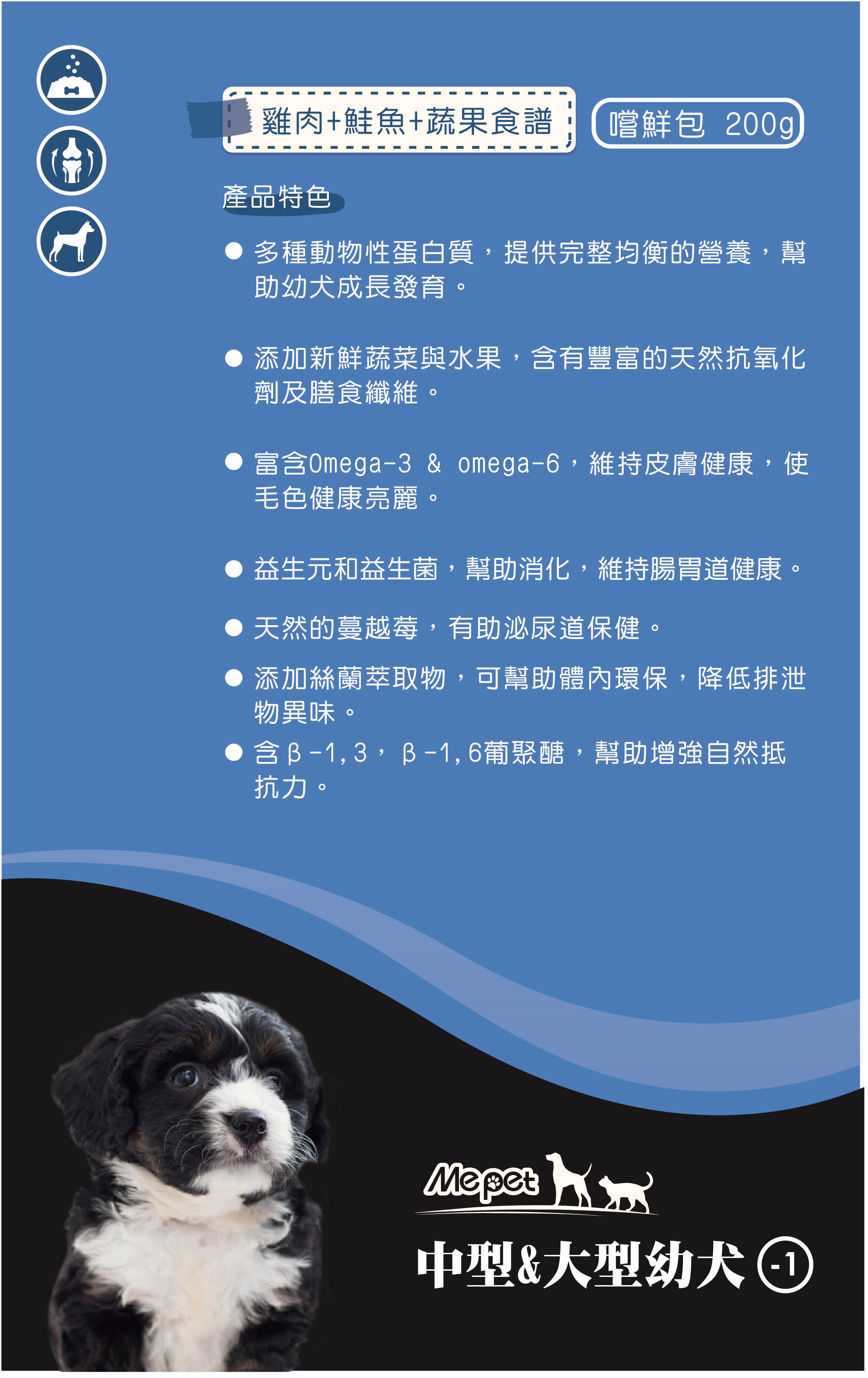 推薦超優惠的幼犬試吃包,免運索取