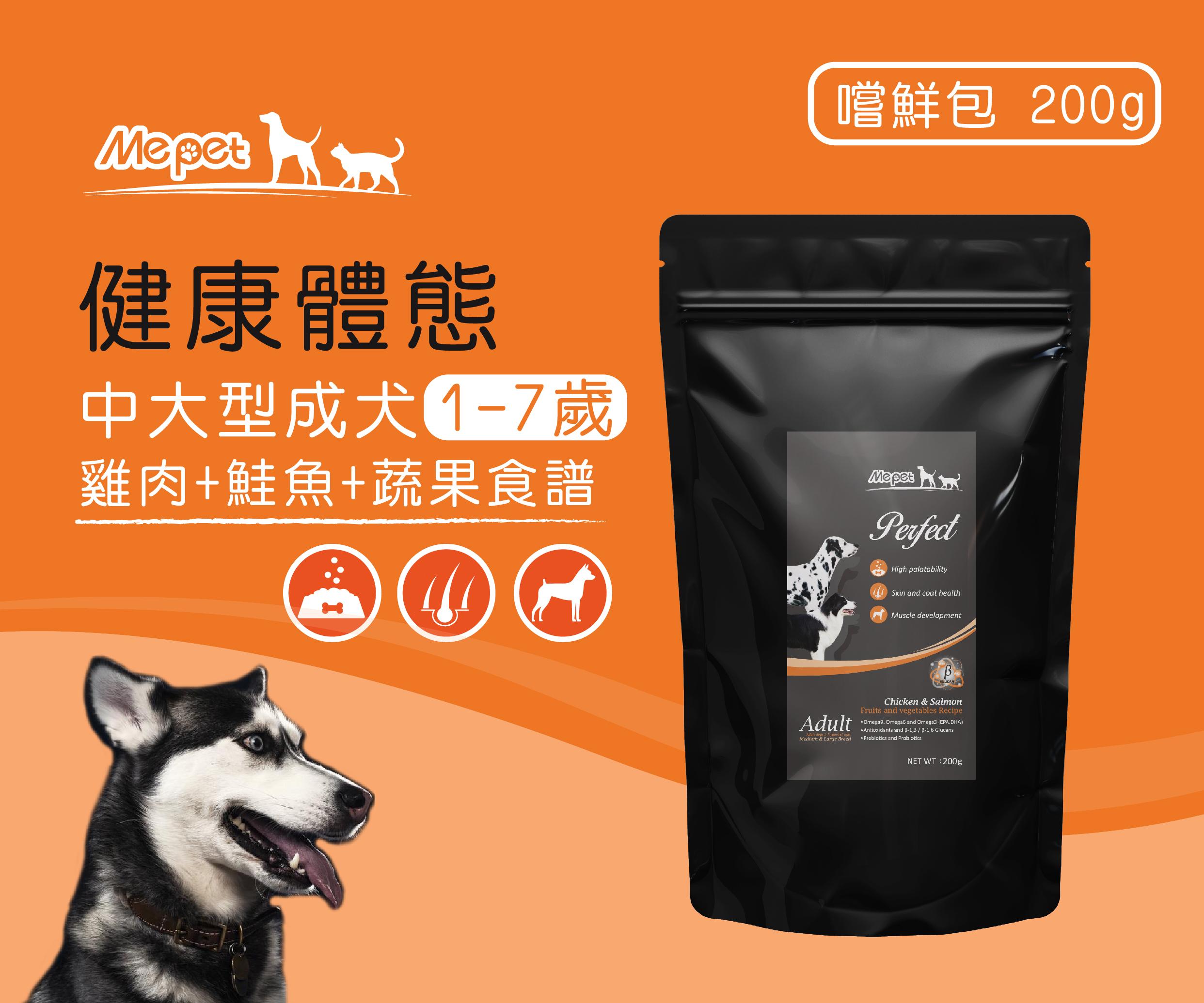 MEPET 中大型犬飼料│大顆粒口感酥脆,高適口性的乾糧,均衡營養,添加毛髮亮麗成分,讓愛犬擁有健康好體態