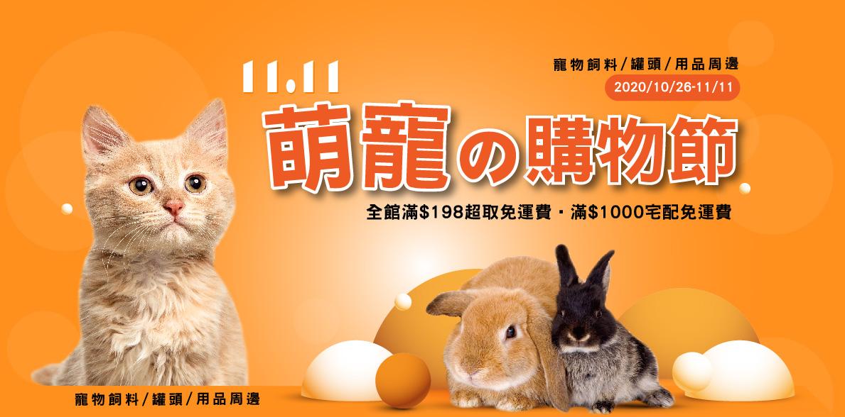 2020年雙11前哨站x最優惠的寵物飼料用品都在全球寵物。