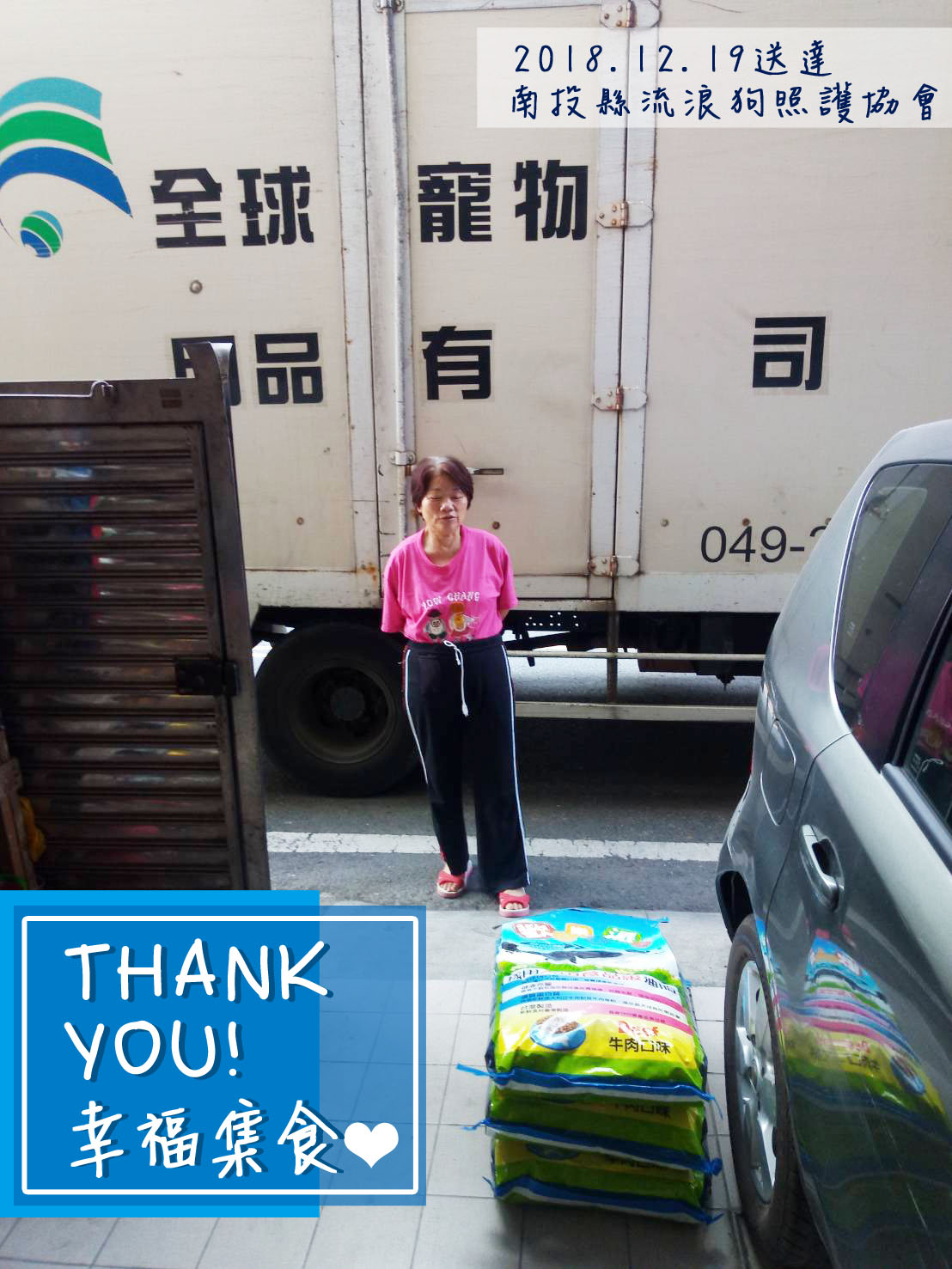 南投縣流浪狗照護協會-糧食募集│全球寵物-歡樂派乾狗糧指定捐贈