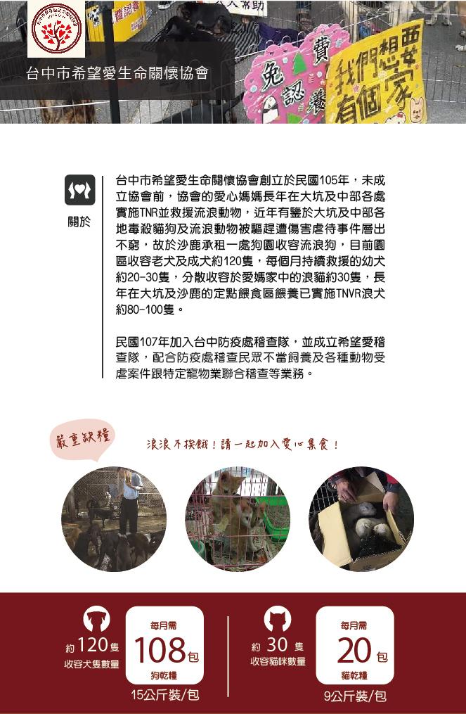 愛心集食 X 台中市希望愛生命關懷協會 │均衡營養的高蛋白狗罐頭 愛心捐贈優惠價 整箱 $800