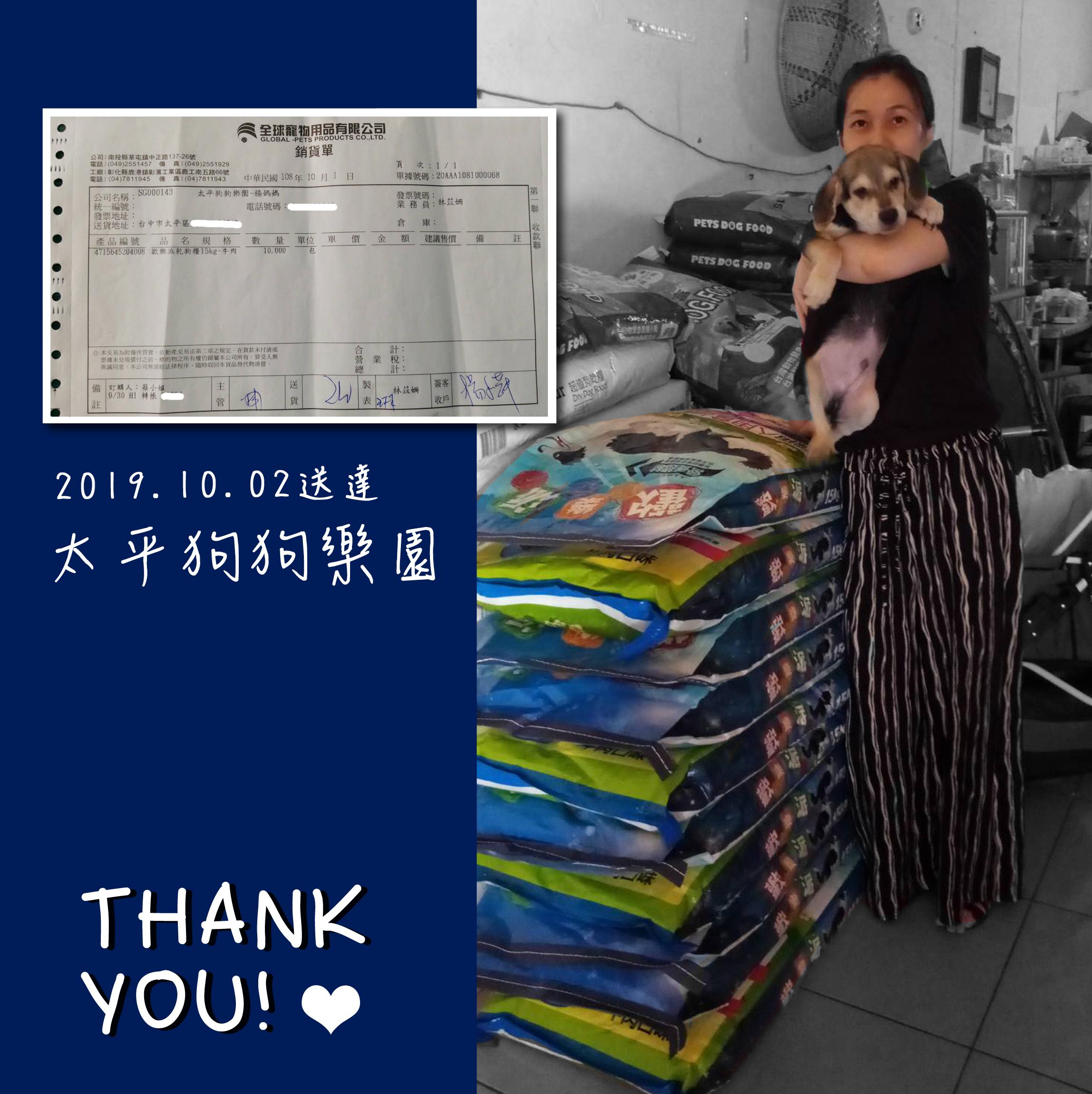 愛心捐贈飼料 歡樂派乾狗糧 送達 │太平狗狗樂園,目前狗狗的糧食,一天需要使用5包15公斤飼料