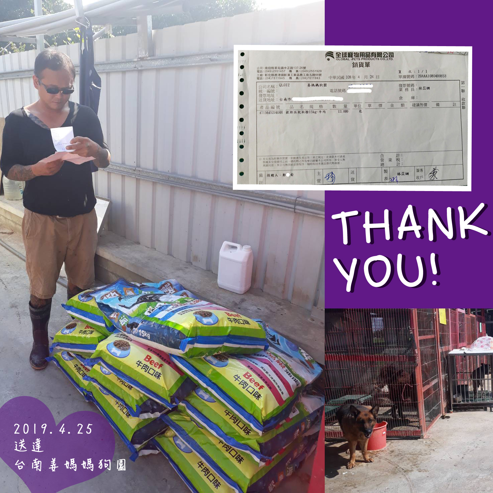 愛心捐贈飼料 歡樂派乾狗糧15公斤量飯包│已送達台南姜媽媽狗園